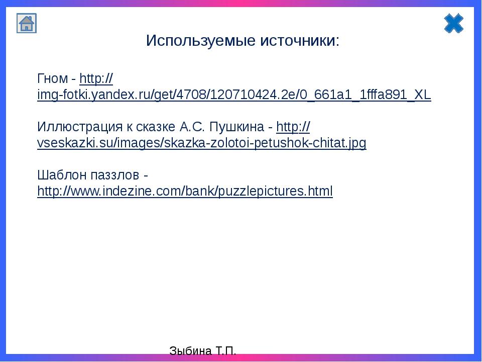 Зыбина Т.П. Используемые источники: Гном - http://img-fotki.yandex.ru/get/47...