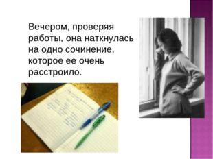 Вечером, проверяя работы, она наткнулась на одно сочинение, которое ее очень