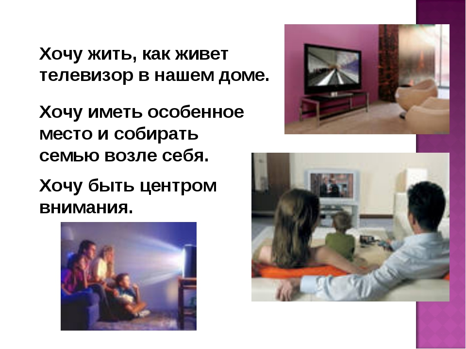 Хочу жить, как живет телевизор в нашем доме. Хочу иметь особенное место и соб...