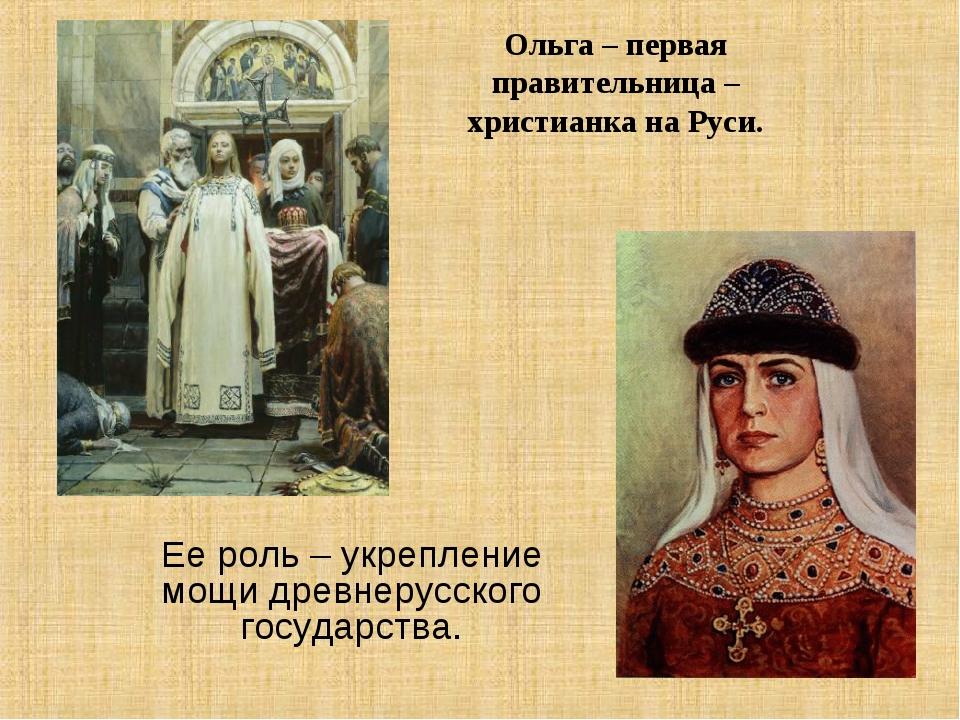 Картинки великие женщины россии, открытка