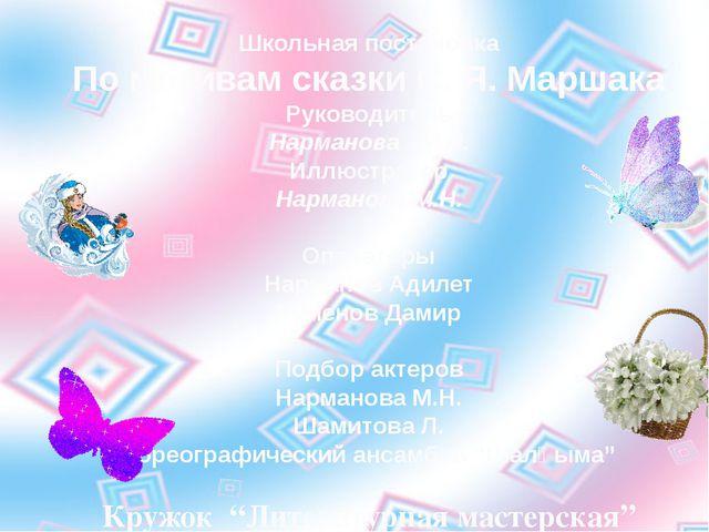 Школьная постановка По мотивам сказки С. Я. Маршака Руководитель Нарманова М...