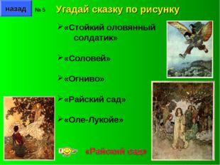 назад «Стойкий оловянный солдатик» «Соловей» «Огниво» «Райский сад» «Оле-Луко
