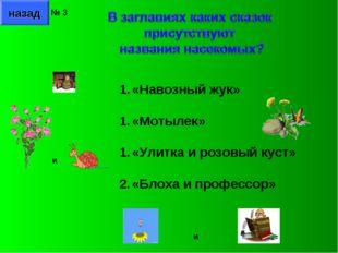 назад «Навозный жук» «Мотылек» «Улитка и розовый куст» «Блоха и профессор» и