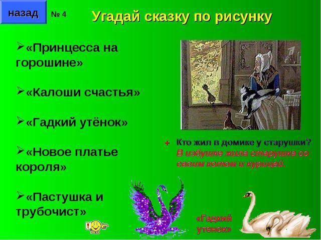 назад «Принцесса на горошине» «Калоши счастья» «Гадкий утёнок» «Новое платье...