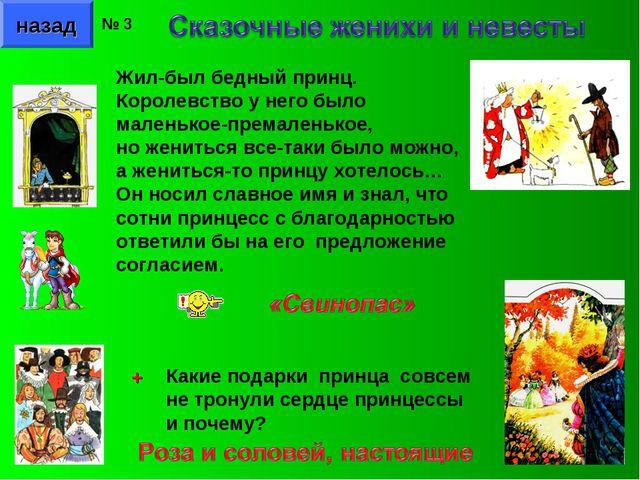 назад Какие подарки принца совсем не тронули сердце принцессы и почему? № 3...