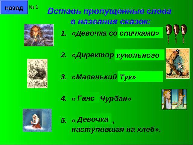 назад № 1 «Девочка со …» «Директор … театра» «Маленький …» «… Чурбан» « … , н...