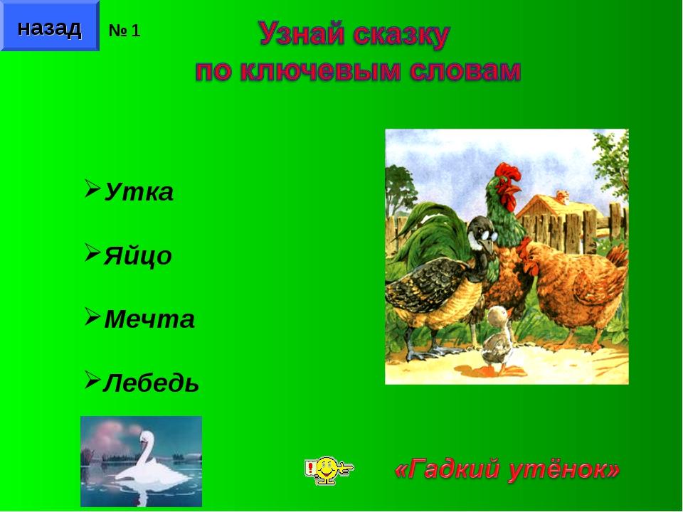 Утка Яйцо Мечта Лебедь назад № 1