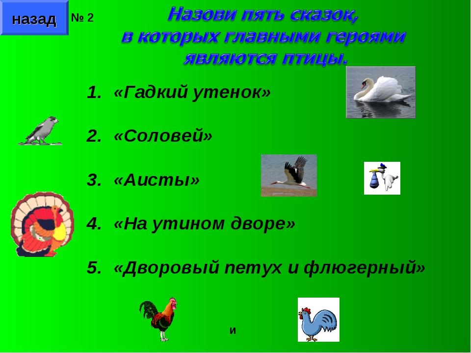 назад «Гадкий утенок» «Соловей» «Аисты» «На утином дворе» «Дворовый петух и ф...