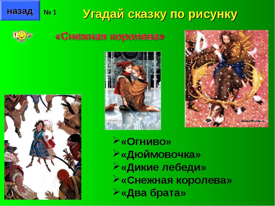 назад «Огниво» «Дюймовочка» «Дикие лебеди» «Снежная королева» «Два брата» № 1...