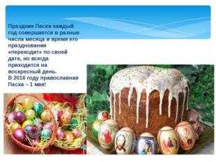 Праздник Пасхи каждый год совершается в разные числа месяца и время его празд