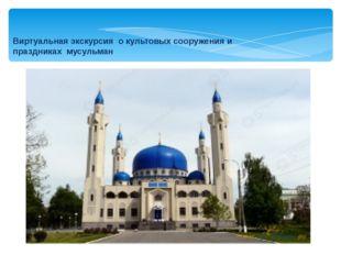 Виртуальная экскурсия о культовых сооружения и праздниках мусульман