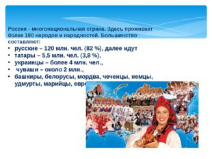Россия - многонациональная страна. Здесь проживает более 180 народов и народн