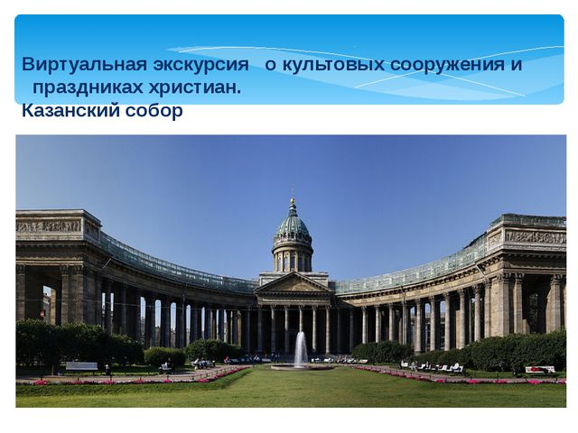 Виртуальная экскурсия о культовых сооружения и праздниках христиан. Казанский...
