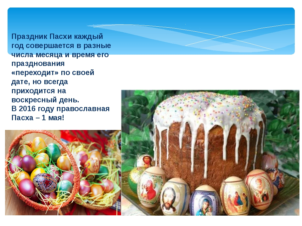 Праздник Пасхи каждый год совершается в разные числа месяца и время его празд...