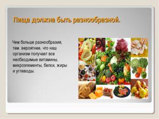 Пища должна быть разнообразной. Чем больше разнообразия, тем вероятнее, что н