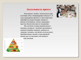 Актуальность пректа Наш проект можно используется при изучении темы «Пищеваре