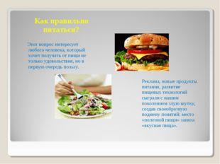 Как правильно питаться? Этот вопрос интересует любого человека, который хоче