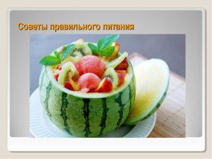 Советы правильного питания
