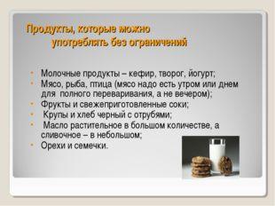 Продукты, которые можно употреблять без ограничений Молочные продукты – кефир