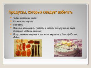 Продукты, которых следует избегать Рафинированный сахар; Мука высших сортов;