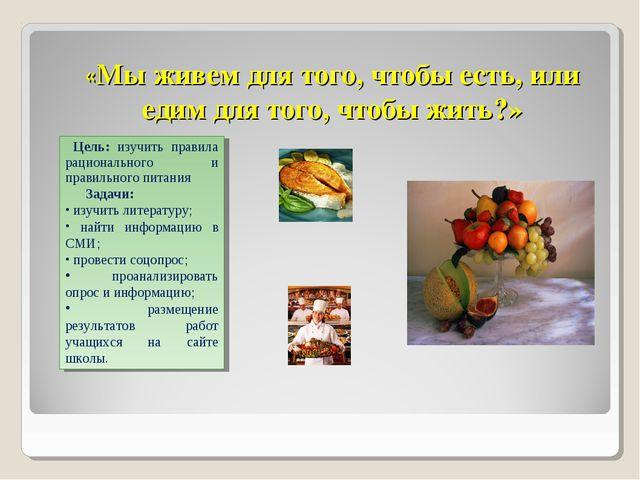 «Мы живем для того, чтобы есть, или едим для того, чтобы жить?» Цель: изучить...