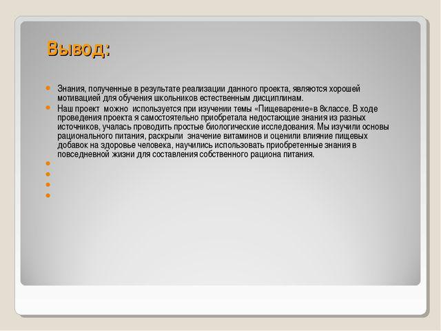 Вывод: Знания, полученные в результате реализации данного проекта, являются х...