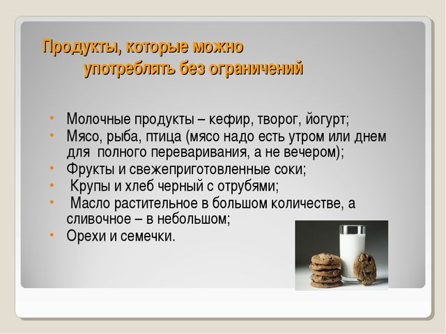 Продукты, которые можно употреблять без ограничений Молочные продукты – кефир...