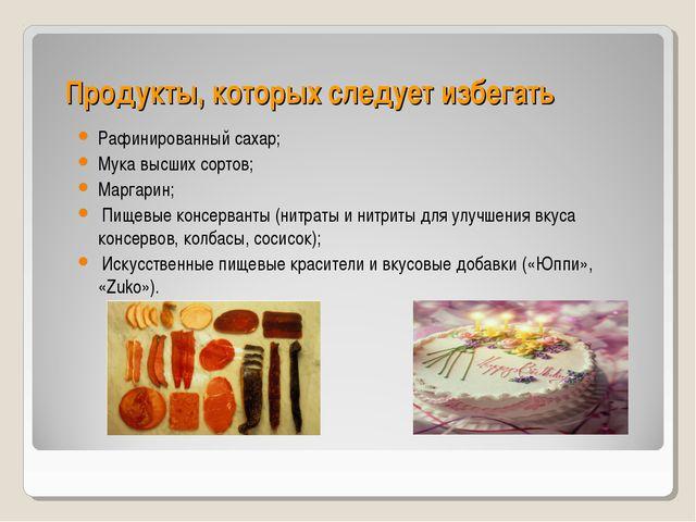 Продукты, которых следует избегать Рафинированный сахар; Мука высших сортов;...