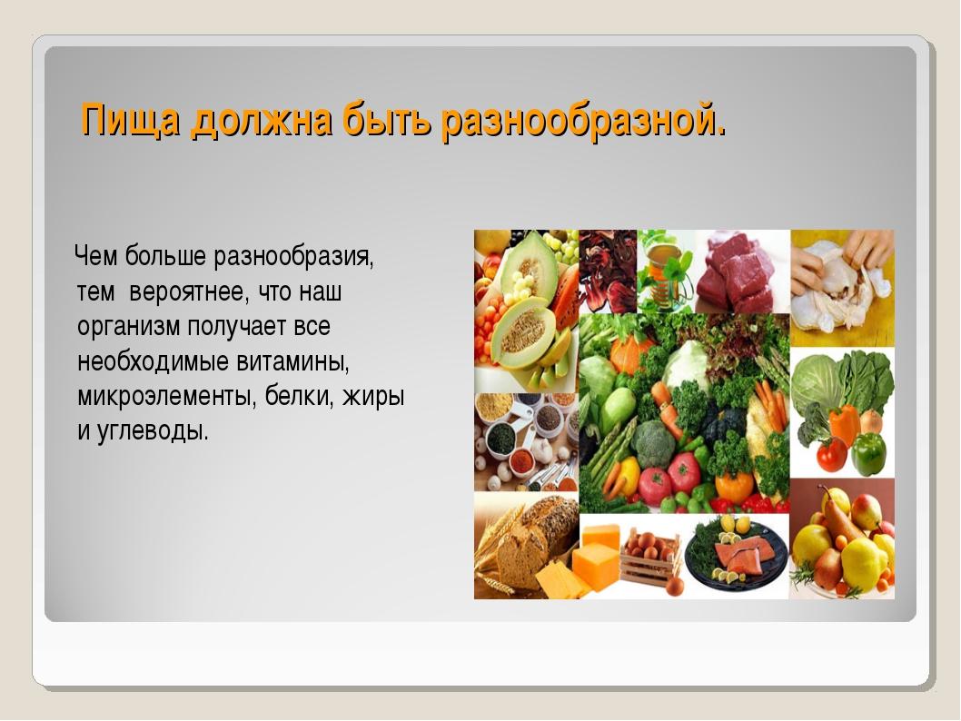 Пища должна быть разнообразной. Чем больше разнообразия, тем вероятнее, что н...