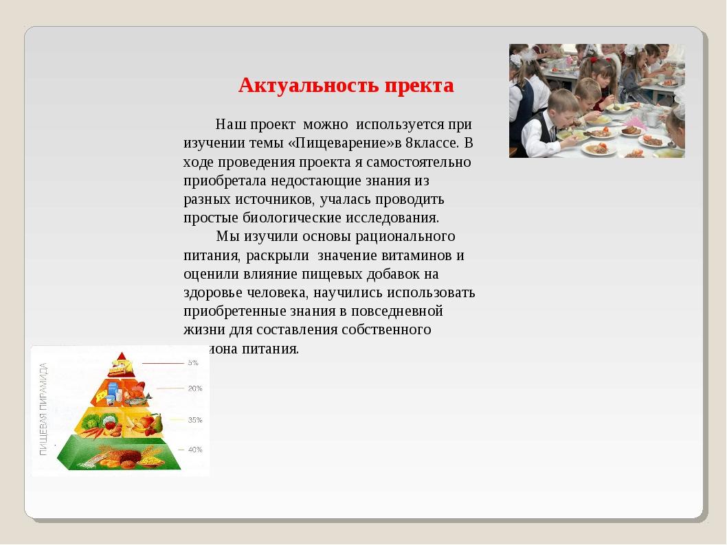 Актуальность пректа Наш проект можно используется при изучении темы «Пищеваре...