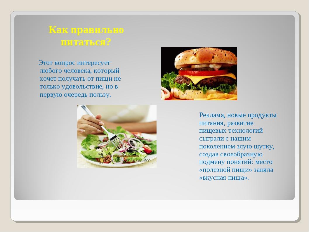 Как правильно питаться? Этот вопрос интересует любого человека, который хоче...