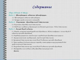 Содержание Общие сведения об авторе. Раздел 1. Квалификация, повышение квалиф