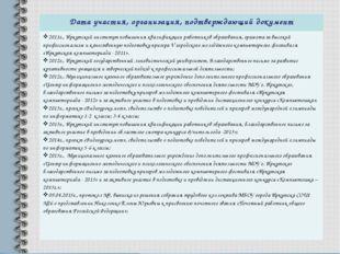 Дата участия, организация, подтверждающий документ 2011г., Иркутский институт