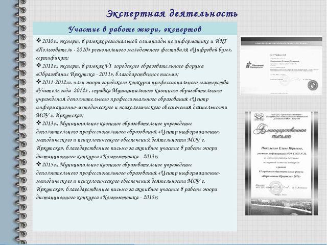 Экспертная деятельность Участие в работе жюри, экспертов 2010г., эксперт, в р...