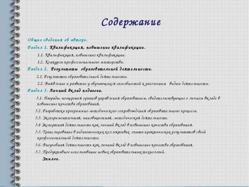 Содержание Общие сведения об авторе. Раздел 1. Квалификация, повышение квалиф...