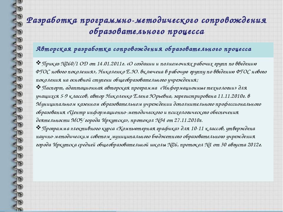 Разработка программно-методического сопровождения образовательного процесса А...
