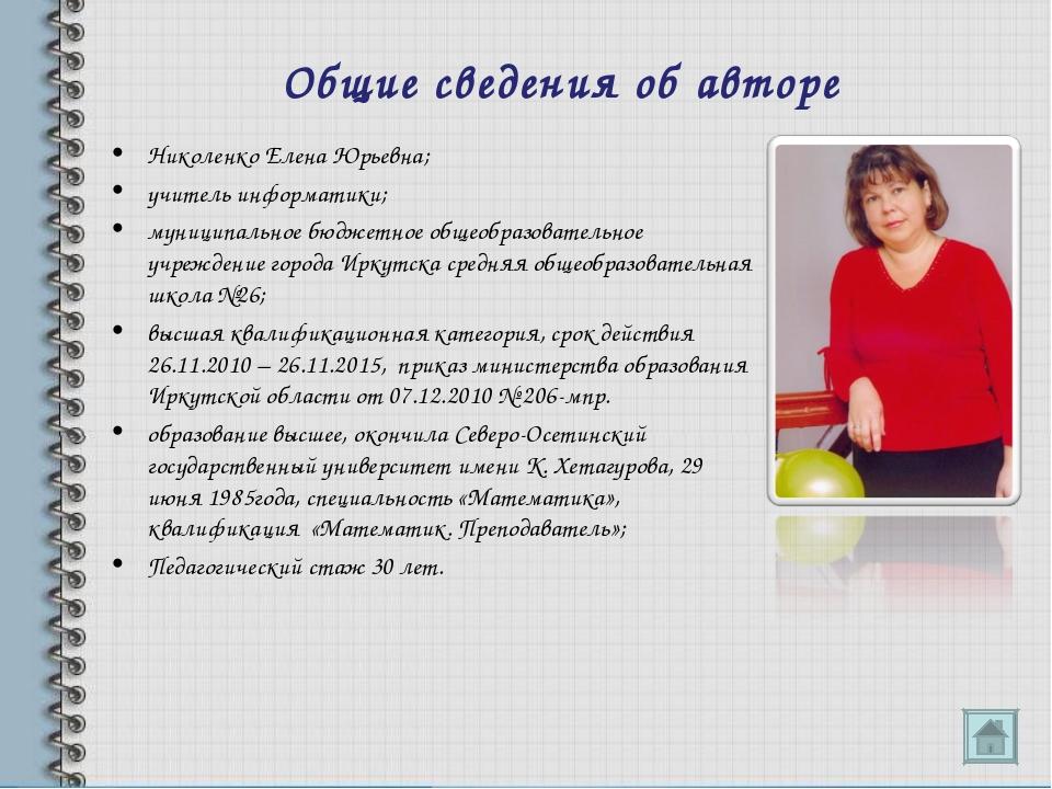Николенко Елена Юрьевна; учитель информатики; муниципальное бюджетное общеобр...
