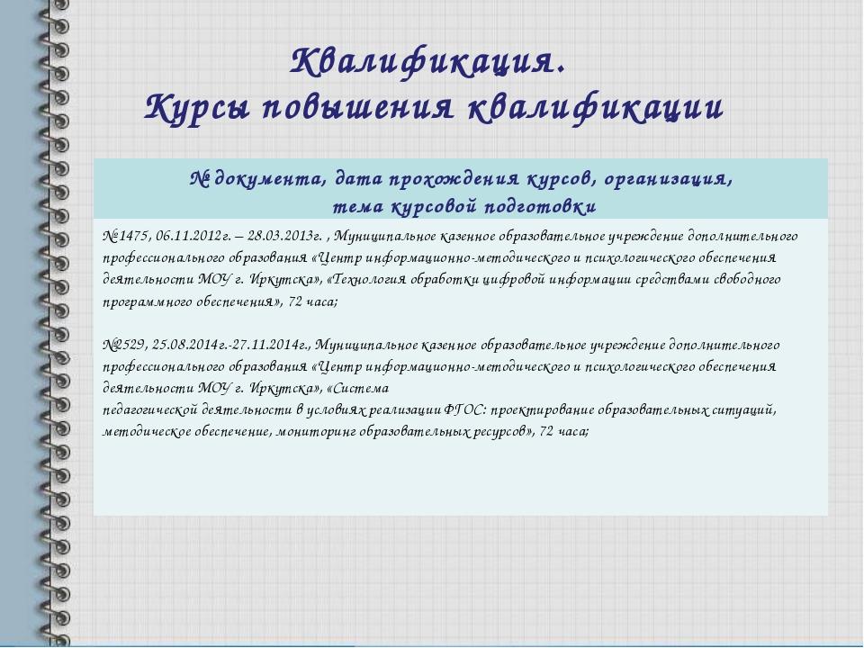 Квалификация. Курсы повышения квалификации № документа, дата прохождения курс...