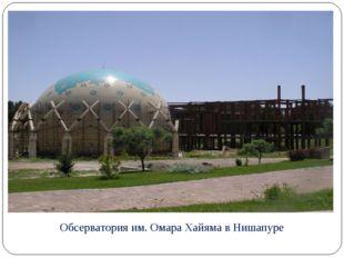 Обсерватория им. Омара Хайяма в Нишапуре