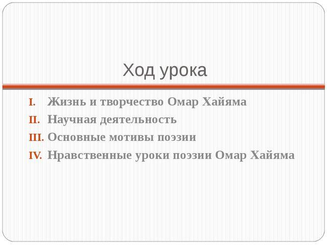 Ход урока Жизнь и творчество Омар Хайяма Научная деятельность Основные мотивы...