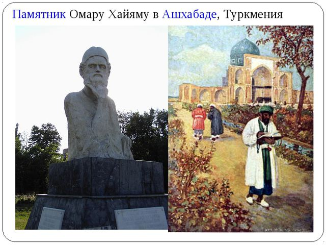 Памятник Омару Хайяму в Ашхабаде, Туркмения