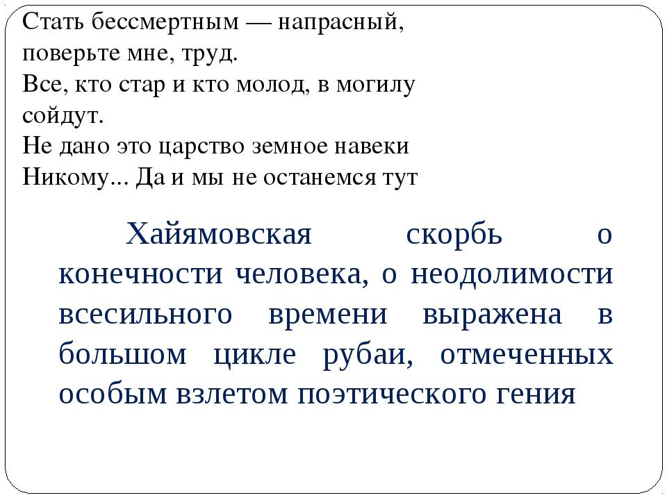 Хайямовская скорбь о конечности человека, о неодолимости всесильного време...