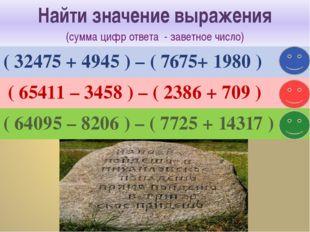 Найти значение выражения (сумма цифр ответа - заветное число) ( 32475 + 4945