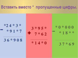 Вставить вместо * пропущенные цифры. *2 4 * 3 * * 9 1 * 7 _______________ 3 6