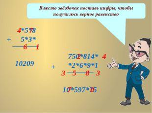 Вместо звёздочек поставь цифры, чтобы получилось верное равенство 6 1 7 4 2 7