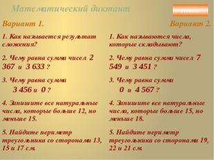 Математический диктант Печать Вариант 1. Вариант 2. 1. Как называется результ