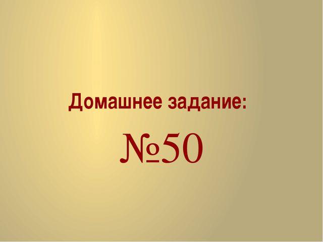 Домашнее задание: №50