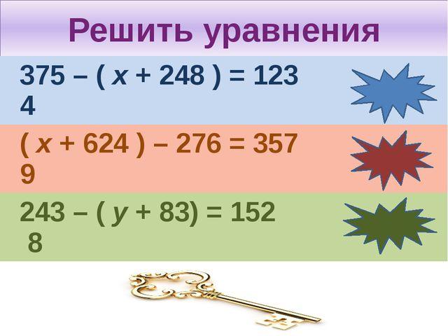 Решить уравнения 375 – (х+ 248 ) = 123 4 (х+ 624 ) – 276 = 357 9 243– (у+ 83)...