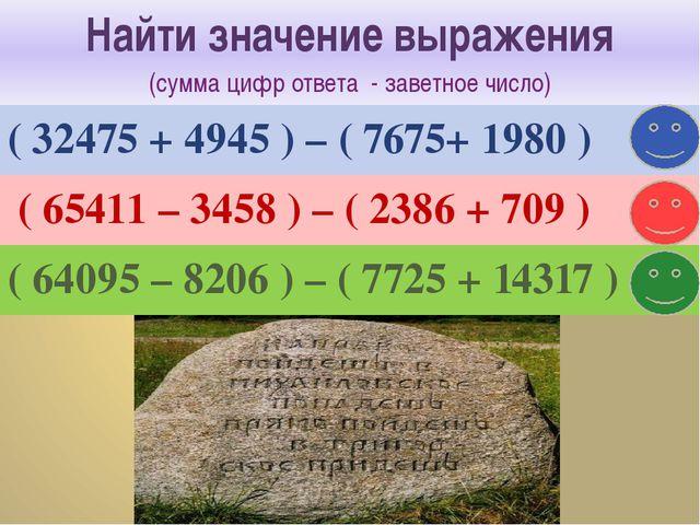 Найти значение выражения (сумма цифр ответа - заветное число) ( 32475 + 4945...