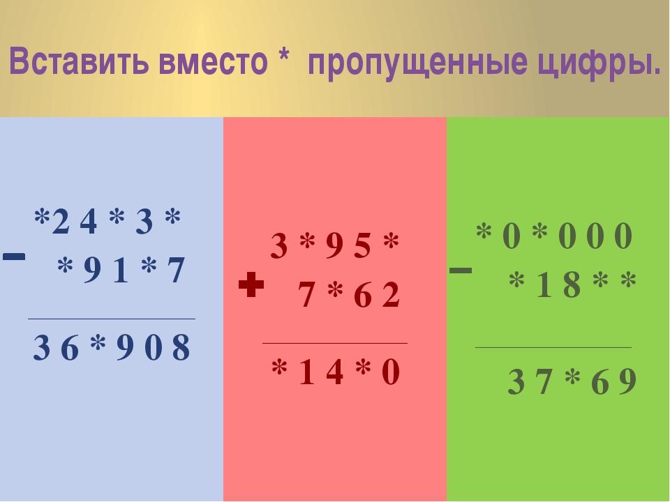 Вставить вместо * пропущенные цифры. *2 4 * 3 * * 9 1 * 7 _______________ 3 6...